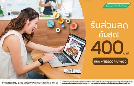 Tesco Thailand- Online Marketing